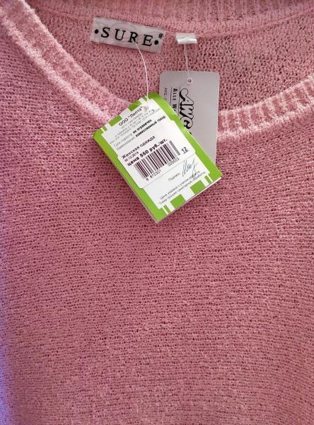 Пришла в Секонд-Хенд купить свитерок на весну. Ушла с покупкой