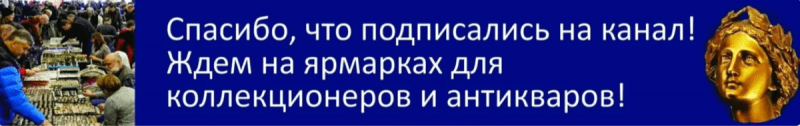 Украшения СССР. Часть вторая