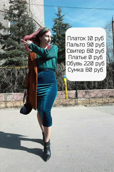 Добавим весеннего цвета: образ своп-секонд