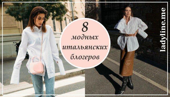 Итальянский стиль: 8 самых популярных блогеров Италии