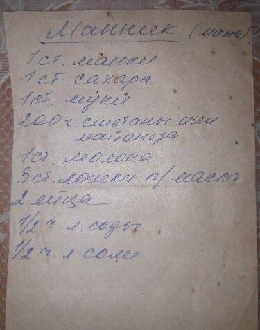 Манник по рецепту подписчицы, вкуснее не пробовала