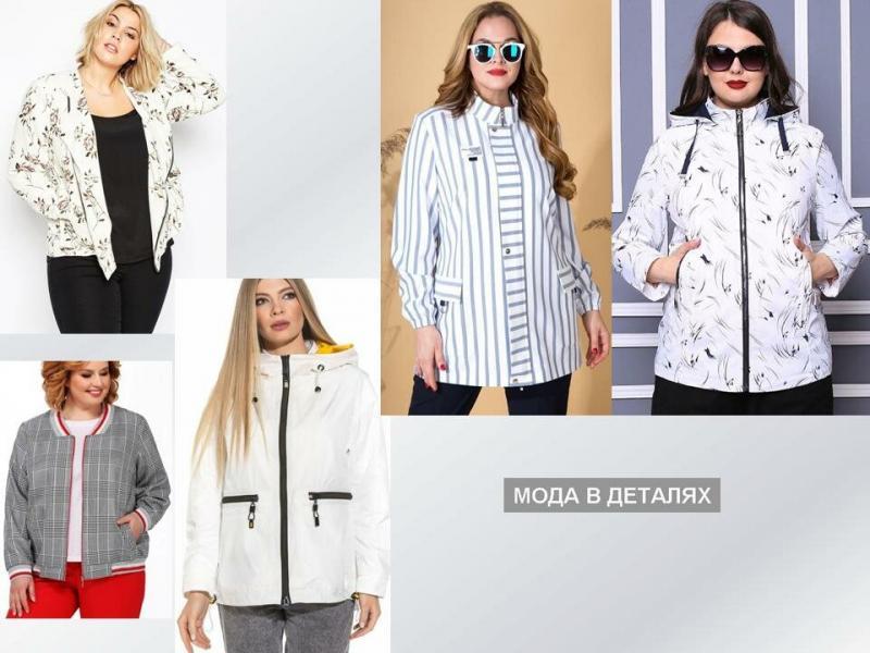Женские куртки на лето — модные ветровки плюс сайз