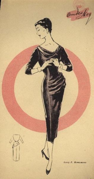"Моё ""Золушкино"" платье из Отдела мод ГУМа, 1958"