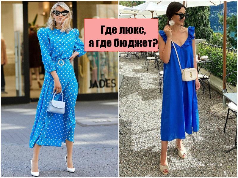 Тест: сможете ли вы отличить дешевый наряд от дорогого?