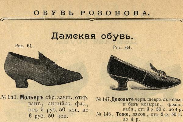 Туфли «мольер» и сапожки «камаши» - как они выглядят