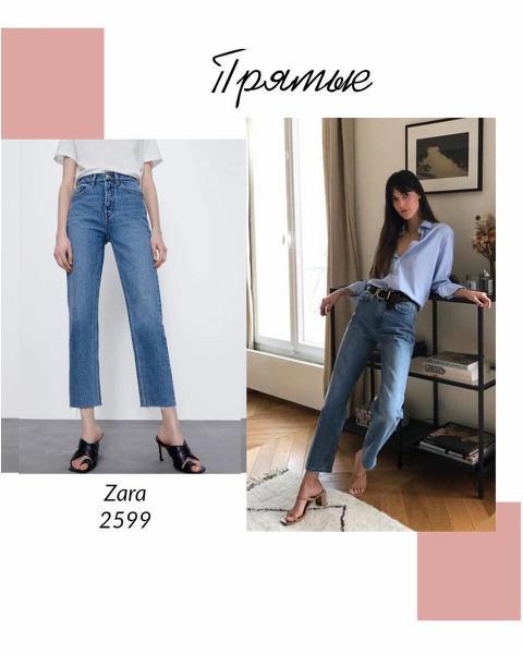 Какие джинсы сейчас в тренде? Отвечает стилист