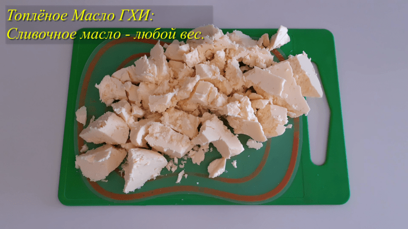 Масло для Кето диеты. Рецепт топлёного масла - ГХИ!