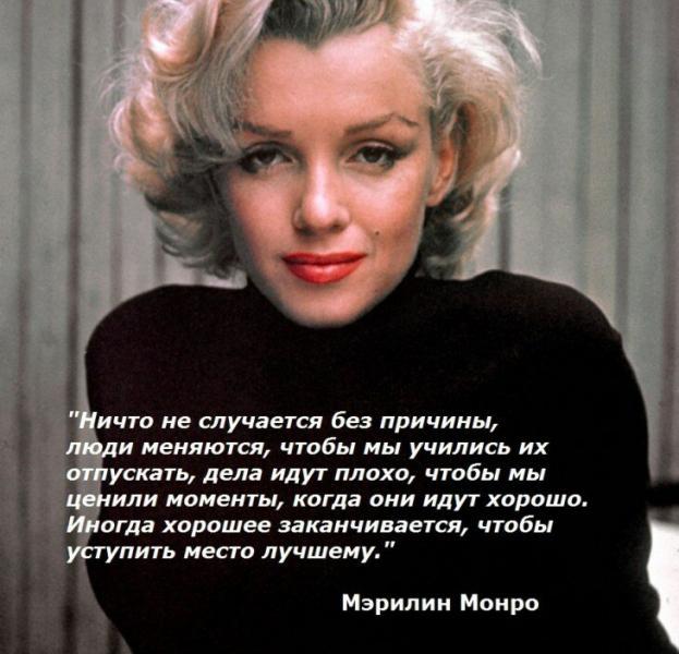 Мудрый совет М.Монро для тех, кто несчастен в личной жизни