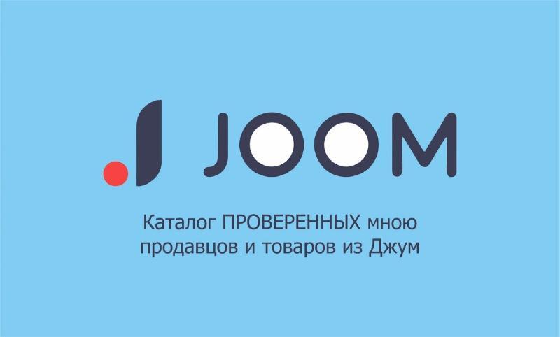 Joom ПОДТВЕРЖДАЕТ каталог продавцов и продуктов. Из личного опыта, тщательной проверки и отзывов читателей-заказчиков.